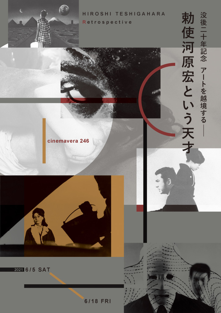 web-teshigahara